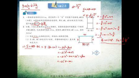 北师大版数学九年级下册第二章二次函数课后习题讲解