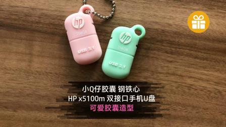 HP x5100m 小Q仔胶囊钢铁心 手机双头U盘