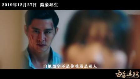 宅男女神郭雪芙主演恐怖惊悚《古窑迷踪》先导预告
