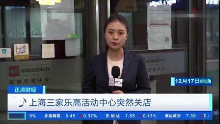 """【  ?】近日,儿童培训机构""""关门跑路""""的消息不断出现。12月16日,上海三家乐高活动中心突然同时关店,而这三家中心仅在一个月前还在进行低价..."""