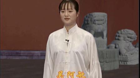 吴阿敏24式太极拳分解教学全集下载 (4)