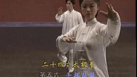 吴阿敏24式太极拳分解教学全集下载 (7)