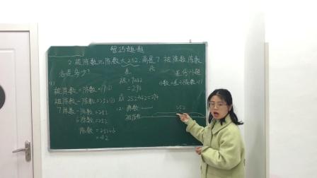 常州奥思数学微课 三年级 智巧趣题2