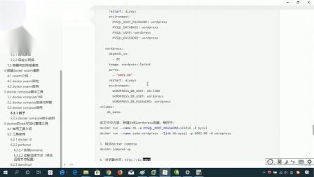 java中级程序员教程docker容器化技术46-docker compose案例