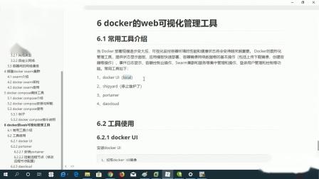 java中级程序员教程docker容器化技术47-docker可视化工具介绍