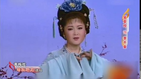 黄梅戏《墙头马上》 表演:吴亚玲