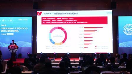 以客户之声重构汽车服务 中国汽车客户之声在京举行