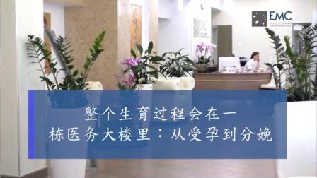 【EMC】IVF & 生育诊所 - 中字