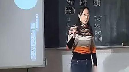 汉语拼音小学一年级数学优质课展示上册《认识钟表