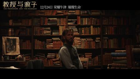 梅尔吉布森对戏西恩潘《教授与疯子》双男主预告片
