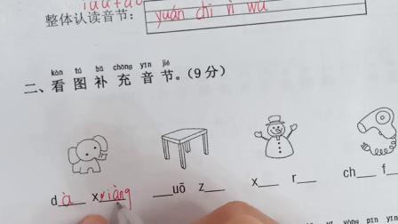 一年级语文上册 期末试卷四()