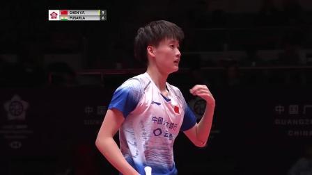 女单第二轮陈雨菲vs辛杜集锦