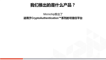 Microchip适用于CryptoAuthentication系列的可信任平台
