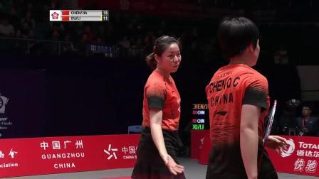 女双第一轮杜玥李茵晖vs陈清晨贾一凡全程