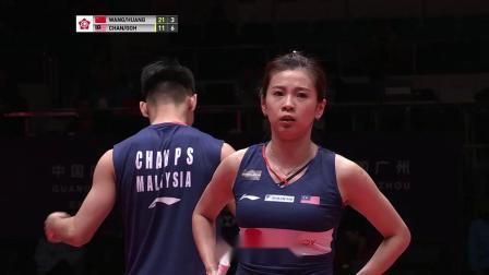 混双第一轮王懿律黄东萍vs陈炳顺吴柳莹集锦