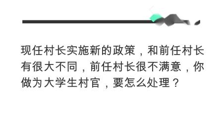 江苏博学公务员考试面试培训班之解题思路