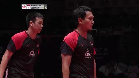 男双第一轮阿山塞蒂亚万vs李洋王齐麟全程