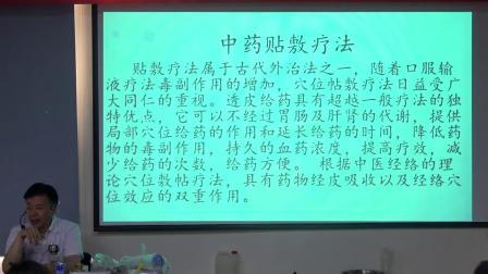 王合民-中药贴敷疗法理论讲解