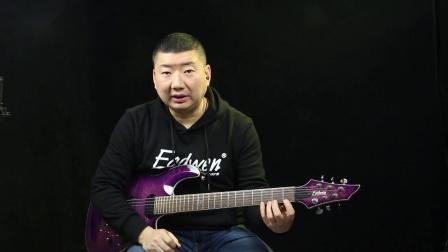 爱德文电吉他零基础教学—《电吉他零基础入门教程》第三课、第一把位音阶