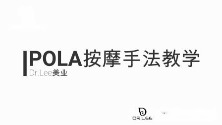 皮肤管理培训 DR.LEE日本日式皮肤管理培训——pola手法教学2