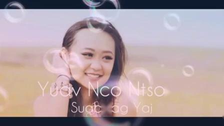 苗族伤感歌曲2020  yuav nco ntsoov -  suab nag yaj