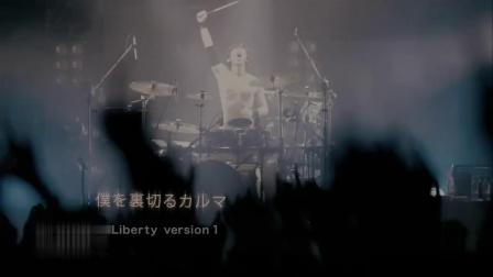 UVERworld - Fight For Liberty 动画《宇宙战舰大和号2199》OP
