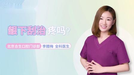 合生齿科Dr.李腊梅:龈下刮治疼吗?会伤害牙龈吗?