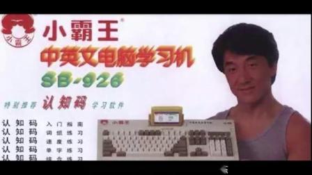 小时候人手一台的小霸王学习机,后来去哪了?