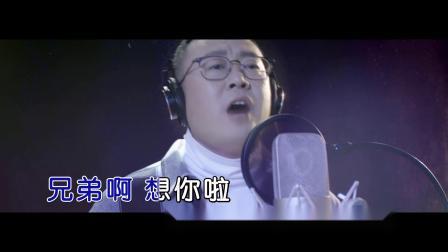 姜鹏--兄弟想你了--MTV--国语--男唱--高清版本