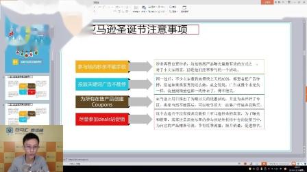 亚马逊圣诞节需要注意的事项---深圳亚马逊培训机构亚马逊开店流程及费用