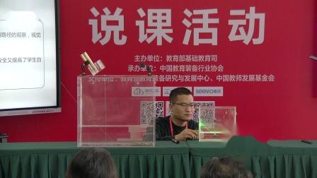 第七届全国中小学实验教学说课活动-物理+综合-郑亮亮老师