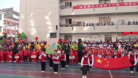 靖安县幼儿园第十八届家家乐运动会(大班2019)