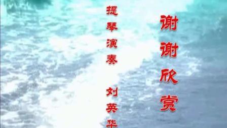 刘英华音乐作品(四十六)
