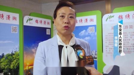 """2019""""锦绣瀟湘·走进珠三角""""湖南文化旅游推介会在穗举办"""