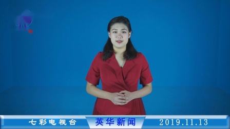 济南世纪英华实验学校2019年秋第五期新闻联播
