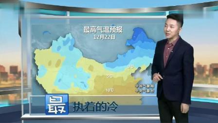 今日冬至,寒冷占主角!中央气象台:12月22-23号全国天气预报