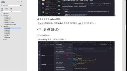 Odoo 13开发调试环境vscode使用体验