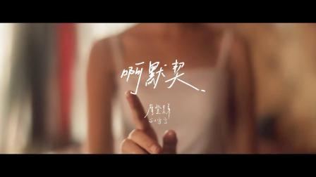《啊默契》超虐心MV 摩登兄弟刘宇宁