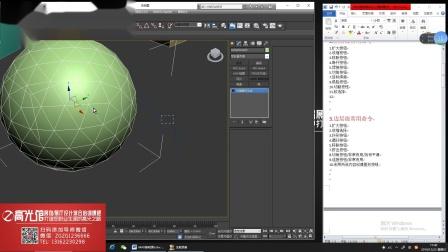 展厅展馆设计 职业培训课程8  3DMAX教程