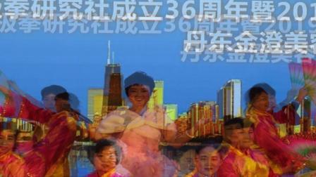 丹东吴式太极2020年会相册