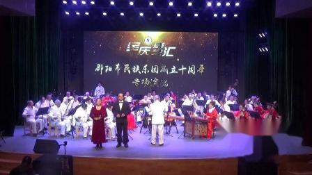 男女声二重唱【我爱你。中国】演唱;刘运来,胡腊梅。邵阳市民乐团伴奏。指挥;伍少怀