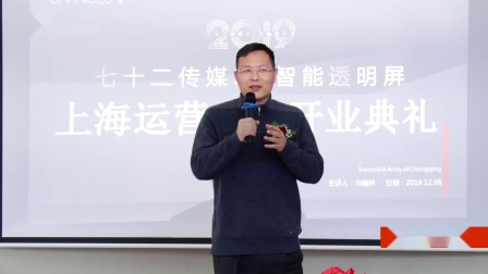 上海72传媒运营中心盛大起航,虚位以待期待你的加入