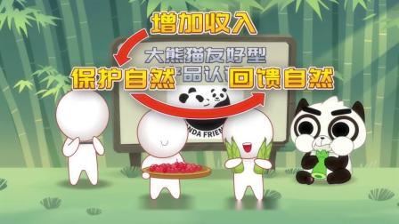 国际熊猫日开场动画,28日去保护区直播哦 #dou出新知 @WWF世界自然基金会