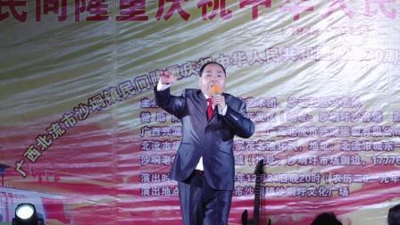 广西北流市沙垌镇民间隆重庆祝中华人民共和国成立7O周年大型文艺晚会下四