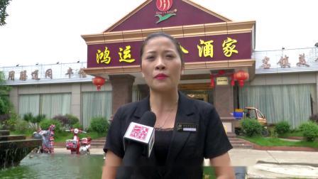 中国特色小镇 广东美食名镇之安铺鸿运农庄