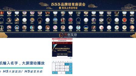 H5签到大屏轮播系统-555新品发布会(烈创)
