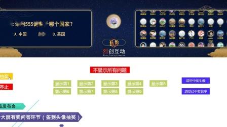 H5大屏抽奖问答环节-555新品发布会(烈创)