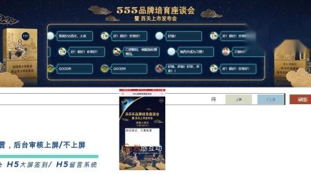 H5留言大屏轮播系统-555新品发布会(烈创)