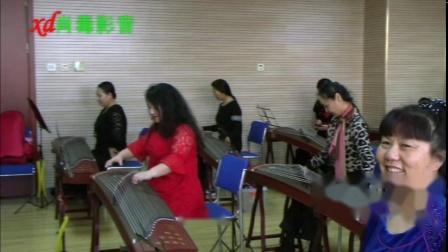 大港老年大学苏维靑老师古筝教学成果展播