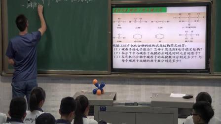 【获奖】鲁科版高中化学选修五第一章2、有机化合物的结构与性质-韩老师优质公开课教学视频(配课件教案)
